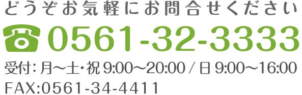 0561-32-3333/どうぞお気軽にお問合せ下さい/受付: 月~土・祝 9:00〜20:00 / 日 9:00〜16:00/FAX:0561-34-4411(受付:24時間)/E-mail: miyoshi@license-ds.com