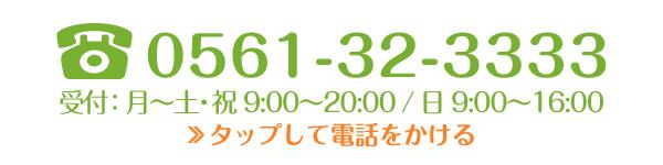 0561-32-3333/受付: 平日 9:00〜20:00 / 土日祝 9:00〜16:00