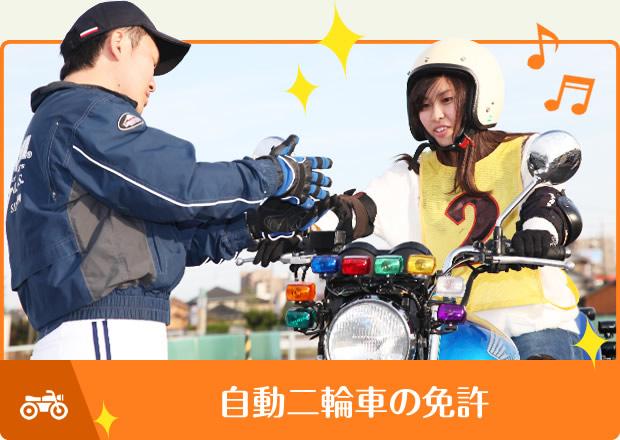 自動二輪車の免許 バナー