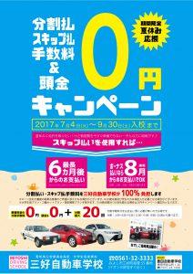 0円キャンペーンA40713
