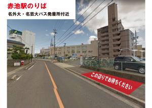 赤池駅(裏)