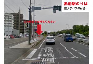 赤池駅(蓑ノ手バス停)