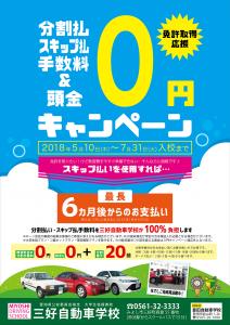20180509赤池〜_0円キャンペーン_小